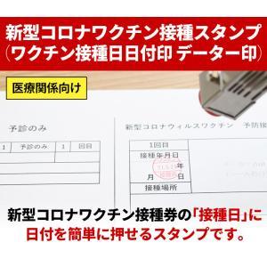 新型コロナワクチン接種スタンプ(ワクチン接種日日付データ印)|hankos