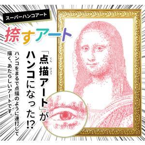 スーパーハンコアート「捺すアート」 hankos
