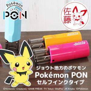ポケモンのはんこ「Pokemon PON」(ジョウト地方ver.)セルフインクタイプ【ご奉仕品】[メール便]|hankos