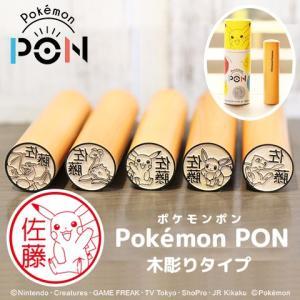ポケモンのはんこ「Pokemon PON」(カントー地方ver.)木彫りタイプ【ご奉仕品】[メール便]|hankos