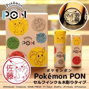 ポケモンのはんこ「Pokemon PON」(カントー地方ver.)セルフインク&木彫りセット【ご奉仕品】[宅配便]|hankos