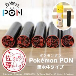 ポケモンのはんこ「Pokemon PON」(カントー地方ver.)黒水牛タイプ【ご奉仕品】[メール便]|hankos