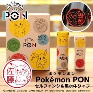 ポケモンのはんこ「Pokemon PON」(カントー地方ver.)セルフインク&黒水牛セット【ご奉仕品】[宅配便]|hankos