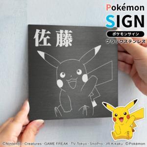 ポケモンの表札「Pokemon SIGN」ブラックステンレスタイプ hankos