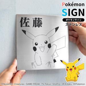 ポケモンの表札「Pokemon SIGN」ステンレスタイプ hankos