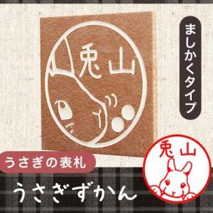 うさぎの表札 ウサギのタイル表札 うさぎずかん ぴょん札 ましかくタイプ ご奉仕品 hankos