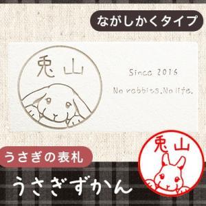 うさぎの表札 ウサギのタイル表札 うさぎずかん ぴょん札 ながしかくタイプ ご奉仕品 hankos