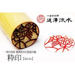 日本最高峰の印章職人 一等印刻師 遅澤流水の完全手彫り印鑑 【粋印 認印 薩摩本柘】10.5ミリ hankos