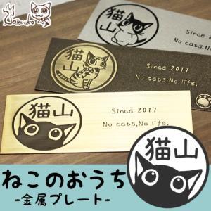 猫の表札 ネコのタイル表札「ニャン札 ねこのおうち」金属プレートタイプ【ご奉仕品】
