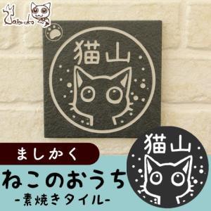 猫の表札 ネコのタイル表札「ニャン札 ねこのおうち」素焼きタイルタイプ(ましかく)【ご奉仕品】