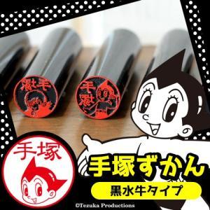 「手塚ずかん」黒水牛タイプ【ご奉仕品】 hankos