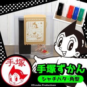「手塚ずかん」シャチハタタイプ角型【ご奉仕品】 hankos