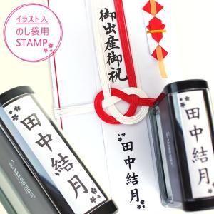 スタンプ台不要できれいに捺せる!簡単にきれい! のし袋用の慶弔スタンプです。キャップレスタイプなので...