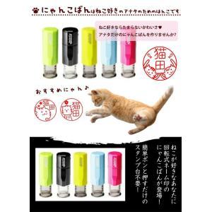 印鑑 はんこ にゃんこばん ジョインティ 回転式ネーム印 猫のはんこ (10.0mm) にゃんこばん猫のはんこ|hankoya-store-7|05