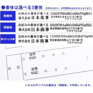 ゴム印 令和 新元号+2重線 ゴム印 7mm×7mm 9mm×9mm 12mm×12mm 印鑑 ハンコ 新元号 平成 訂正用元号 新元号ゴム印 6号 5号 4号|hankoya-store-7|07