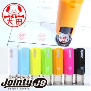 【送料無料】 ジョインティー 回転式ネーム印 ジョインティー 回転式ネーム印です。ゴム製なのでにじま...