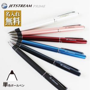 ボールペン 名入れ無料 ジェットストリーム プライム 回転式 単色 0.5mm 0.7mm 0.38...