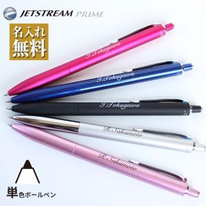 ボールペン 名入れ無料 ジェットストリーム プライム ノック式 単色 選べる 0.5mm 0.7mm...