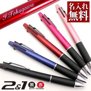 ボールペン 名入れ無料 ジェットストリーム 2&1 0.5mm 0.7mm名入れ ペン 多機能 ギフ...