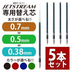 三菱鉛筆 ジェットストリーム ボールペン替え芯 太さが選べる SXR-80-05 SXR-80-07...