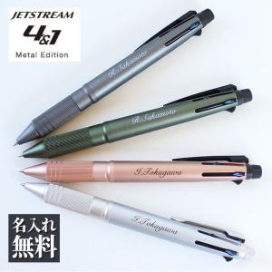 ボールペン 名入れ無料 ジェットストリーム 4&1 メタルエディション Metal Edition ...