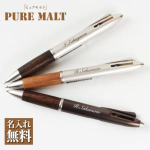 ボールペン 名入れ無料 ジェットストリーム ピュアモルト 2&1 多機能 ギフト プレゼント 卒業記...