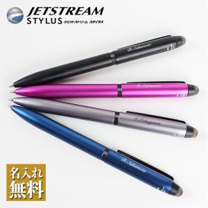 ボールペン 名入れ無料 ジェットストリーム スタイラス 0.5mm タッチペン 名入れ ペン 多機能...