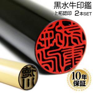 印鑑 はんこ 黒水牛 (10.5mm〜15.0mm) 実印 銀行印 認印 印鑑 ハンコ 印鑑ギフト|hankoya-store-7