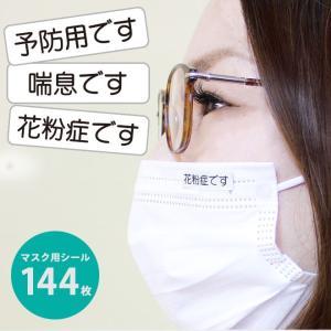オリジナル マスク用シール 144枚入り マスクのわけ マスク シール マスクシール 花粉症 喘息 ...