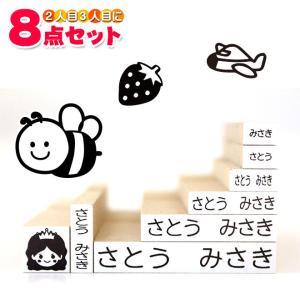 お名前スタンプ おなまえスタンプ おなまえポン8点 兄弟追加セット 漢字 入学 入園 ハンコ 祝い ...