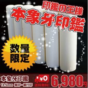 印鑑 はんこ 本象牙(13.5mm) ハンコ いんかん 祝い送料無料|hankoya-store-7