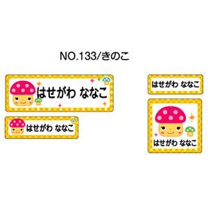 お名前シール『ママラベル☆』/ラバータイプ No.133/【きのこ】[おなまえシール/ネームシール/...