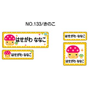 お名前シール『ママラベル☆』/シールタイプ No.133/【きのこ】[おなまえシール/ネームシール/...
