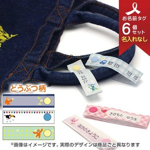 バッグや手提げのお名前付けに!スナップボタンでループ状になるネームタグです。お下がりに使いたい洋服や...