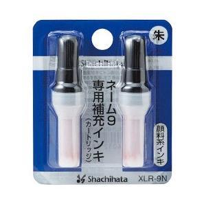 印鑑/はんこ/シャチハタ ネーム9補充インキ(朱色) XLR-9N 《補充インク》