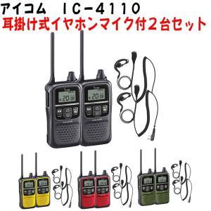 インカム トランシーバー アイコム IC-4110(2台) 耳掛け式イヤホンマイクHD-24MCL(2個)セット|hanna-web
