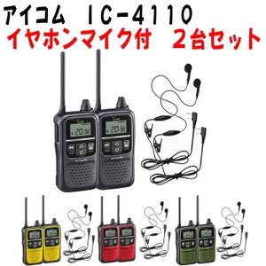 アイコム特定小電力トランシーバー IC-4110(2台) イヤホンマイクHD-12L(2個) セット|hanna-web