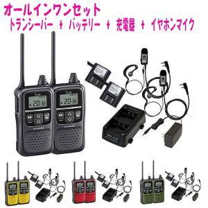 トランシーバー インカム アイコム IC-4110 ( 2台 ) BC-181,BC-188 ツイン充電器 + EBP-800 バッテリー × 2+HD-EM51VIL イヤホンマイク × 2セット|hanna-web