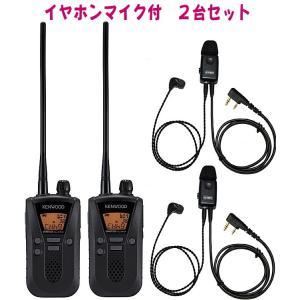 ケンウッド同時通話対応特定小電力トランシーバー UBZ-BH47FR(2台) + オリジナルイヤホンマイクHD-EM51V2K(2個)|hanna-web