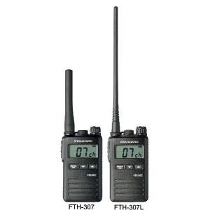 インカム トランシーバー スタンダード FTH-307(ショートアンテナ)/FTH-307L(ロングアンテナ)|hanna-web