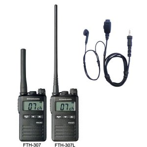 トランシーバー スタンダード FTH-307 (ショートアンテナ)/FTH-307L(ロングアンテナ)+HD-23SIIイヤホンマイクセット|hanna-web