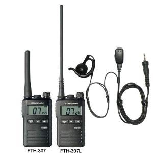 トランシーバー スタンダード FTH-307 (ショートアンテナ)/FTH-307L(ロングアンテナ)+HD-24S(II)耳掛け式イヤホンマイクセット|hanna-web