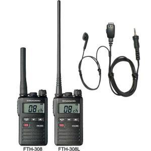 トランシーバー スタンダード FTH-308 (ショートアンテナ)/FTH-308L(ロングアンテナ)+HD-23SIIイヤホンマイクセット|hanna-web