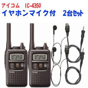 2台セット・特定小電力トランシーバー アイコム IC-4350(2台)+イヤホンマイク HD-23S2I(2個) セット|hanna-web