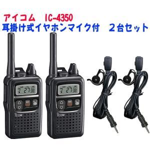 2台セット・特定小電力トランシーバー アイコム IC-4350(2台)+耳掛け式イヤホンマイク HD-24S2(2個) セット|hanna-web