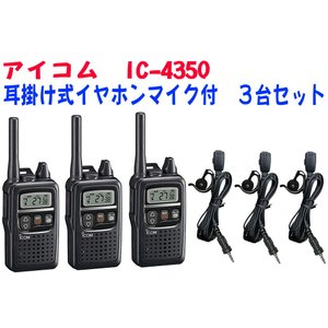 3台セット・特定小電力トランシーバー アイコム...の関連商品8