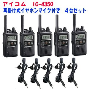 5台セット・特定小電力トランシーバー アイコム IC-4350(5台)+耳掛け式イヤホンマイク HD-24S2(5個) セット|hanna-web