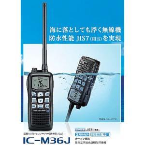 【送料無料】アイコム IC-M36J 国際VHFトランシーバー(携帯型/5W) hanna-web