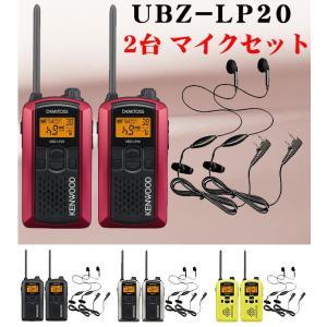 トランシーバー 2台セット インカム JVCケンウッド UBZ-LP20(2台) + イヤホンマイクHD-12K(2個)セット|hanna-web