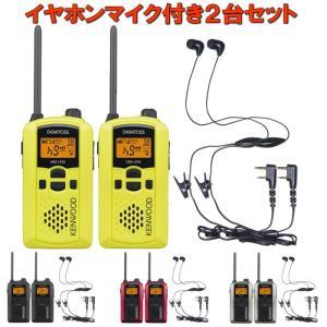 2台セット 特定小電力トランシーバー JVCケンウッド 2台セット UBZ-LP20 + HD-13K(カナル型)イヤホンマイクセット|hanna-web